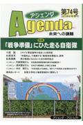 アジェンダ 第74号(2021年秋号)の本