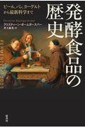 発酵食品の歴史の本