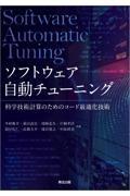 ソフトウェア自動チューニングの本