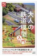 大人の鉄道模型入門の本