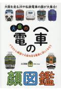 大阪の電車の顔図鑑の本
