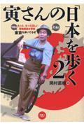 寅さんの「日本」を歩く 2の本