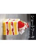 ショートケーキの技術の本