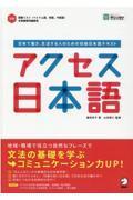 アクセス日本語の本