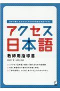 アクセス日本語教師用指導書の本