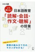 どう教える?日本語教育「読解・会話・作文・聴解」の授業の本