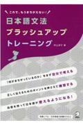 日本語文法ブラッシュアップトレーニングの本