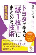 トヨタで学んだ「紙1枚!」にまとめる技術超実践編の本