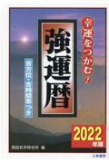 強運暦 2022年版の本