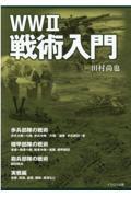 WW2戦術入門の本