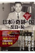 日本は奇跡の国 反日は恥の本