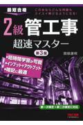 第3版 2級管工事超速マスターの本