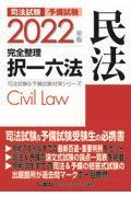 第23版 司法試験&予備試験完全整理択一六法 民法 2022年版の本