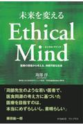 未来を変えるEthical Mindの本