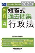 司法試験・予備試験体系別短答式過去問集 4 2022年版の本