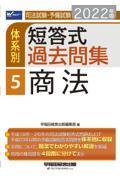 司法試験・予備試験体系別短答式過去問集 5 2022年版の本