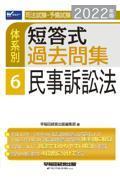 司法試験・予備試験体系別短答式過去問集 6 2022年版の本