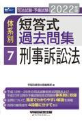 司法試験・予備試験体系別短答式過去問集 7 2022年版の本