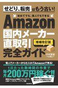 増補改訂版 Amazon国内メーカー直取引完全ガイドの本