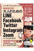 最新改訂版!大人のためのLINE Facebook Twitter Instagram Zoomパーの本