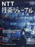 NTT技術ジャーナル 2021年 09月号の本