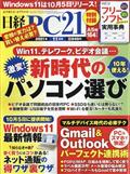 日経 PC 21 (ピーシーニジュウイチ) 2021年 11月号の本