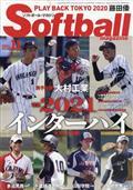 SOFT BALL MAGAZINE (ソフトボールマガジン) 2021年 11月号の本