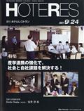 週刊 HOTERES (ホテレス) 2021年 9/24号の本