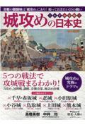 城攻めの日本史の本