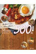 今日のごはん、これに決まり!Mizukiのレシピノート決定版!500品の本