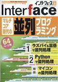 Interface (インターフェース) 2021年 11月号の本