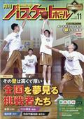 月刊 バスケットボール 2021年 11月号の本