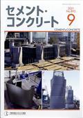 月刊 セメント・コンクリート 2021年 09月号の本