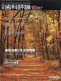 日本歯科評論 2021年 10月号の本