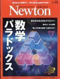 Newton (ニュートン) 2021年 11月号の本