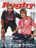 Rugby magazine (ラグビーマガジン) 2021年 11月号の本