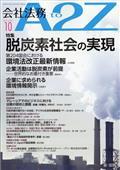 会社法務 A2Z (エートゥージー) 2021年 10月号の本