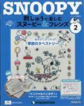 隔週刊 刺しゅうで楽しむスヌーピー&フレンズ 広島版 2021年 10/26号の本