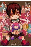 地縛少年花子くん 16の本