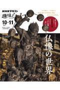 アイドルと旅する仏像の世界の本