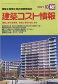 建築コスト情報 2021年 10月号の本