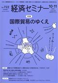 経済セミナー 2021年 11月号の本