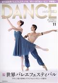 DANCE MAGAZINE (ダンスマガジン) 2021年 11月号の本