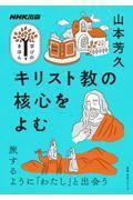 キリスト教の核心をよむの本
