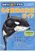 あまりに細かすぎる名古屋港水族館ガイドの本