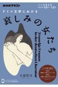 ドイツ文学における哀しみの女たちの本