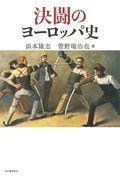 決闘のヨーロッパ史の本