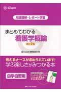 改訂2版 まとめてわかる看護学概論の本