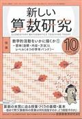 新しい算数研究 2021年 10月号の本