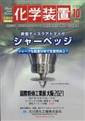 化学装置 2021年 10月号の本